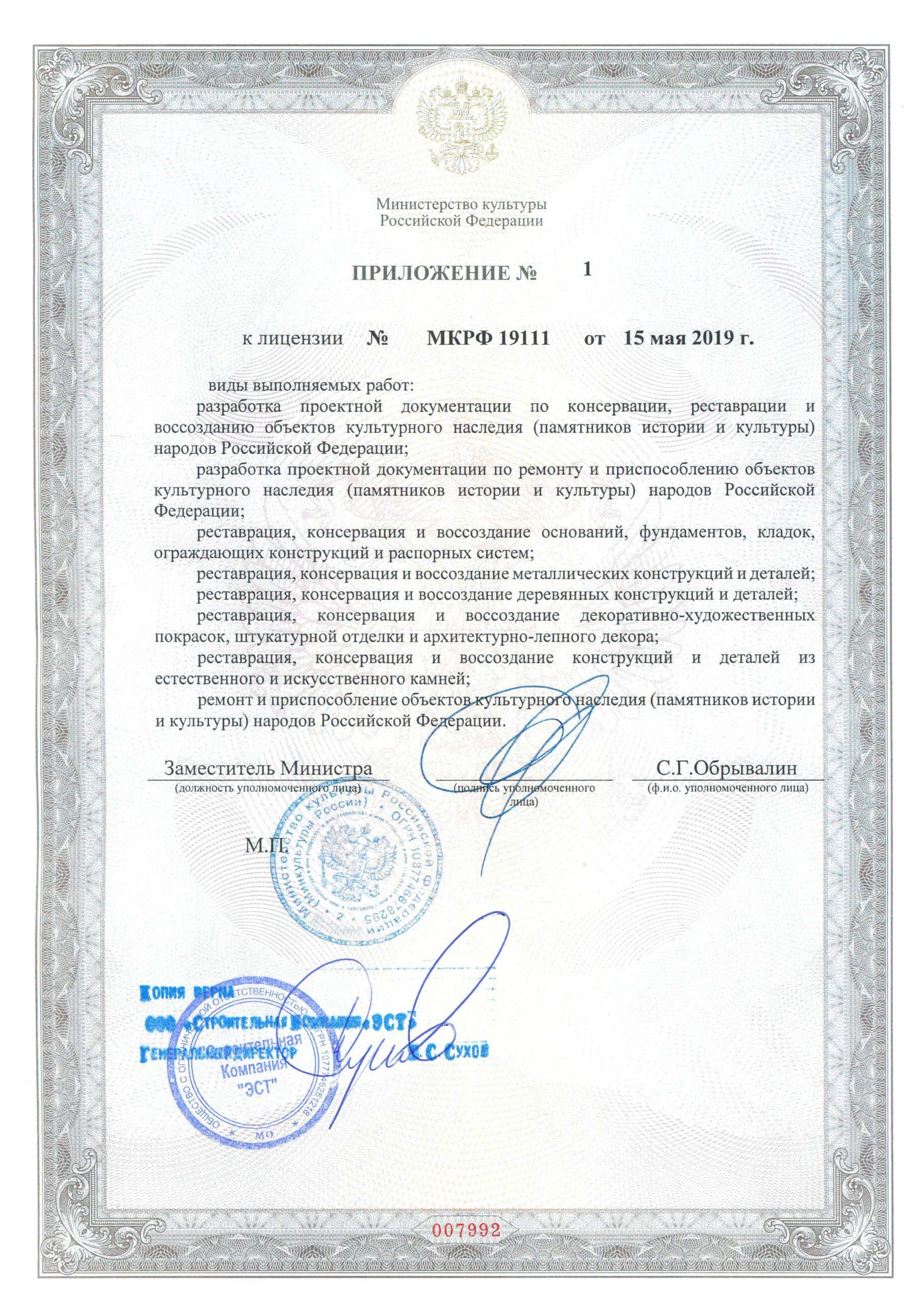 Лицензия Министерства Культуры_Страница_3_Изображение_0001