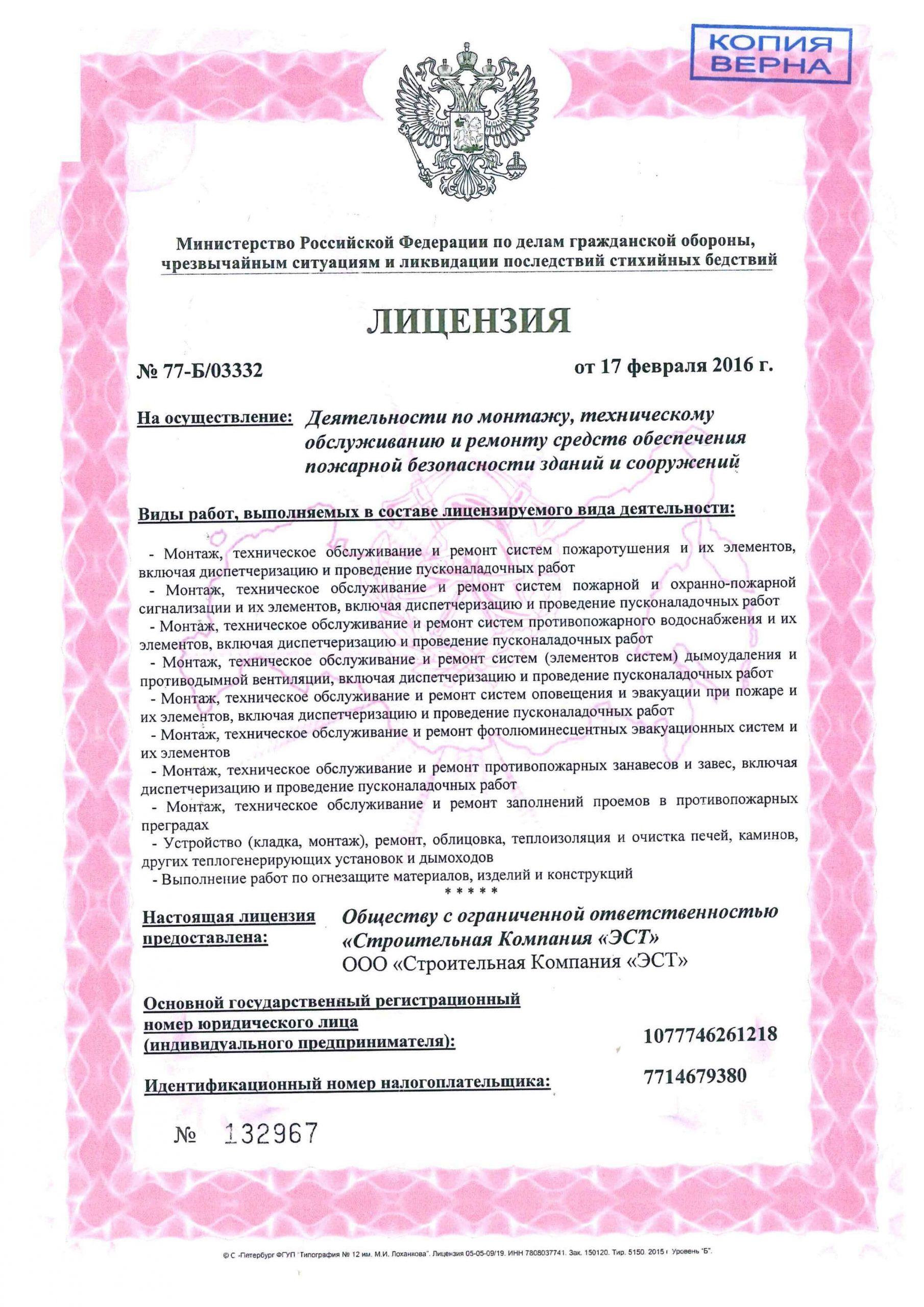 Лицензия МЧС_Страница_1