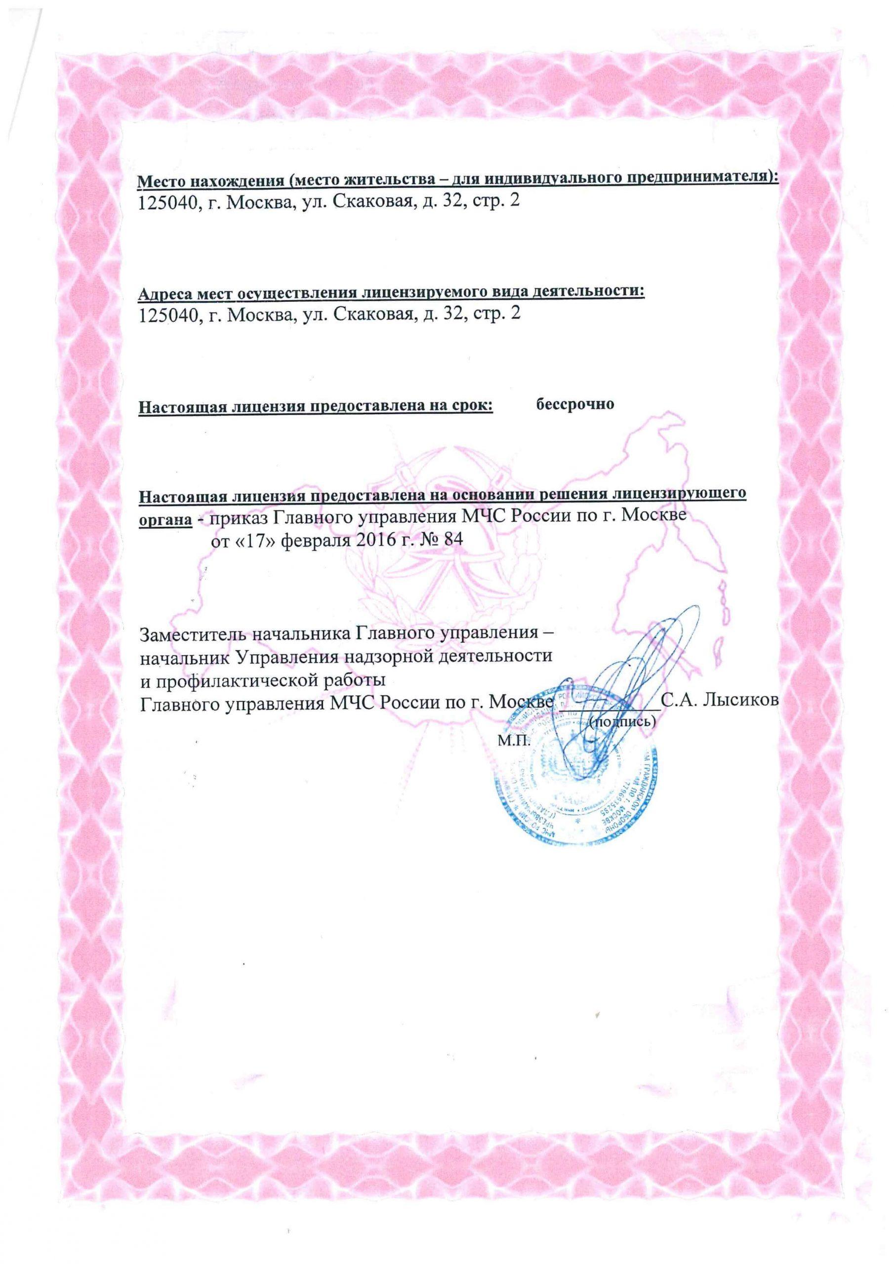 Лицензия МЧС_Страница_2