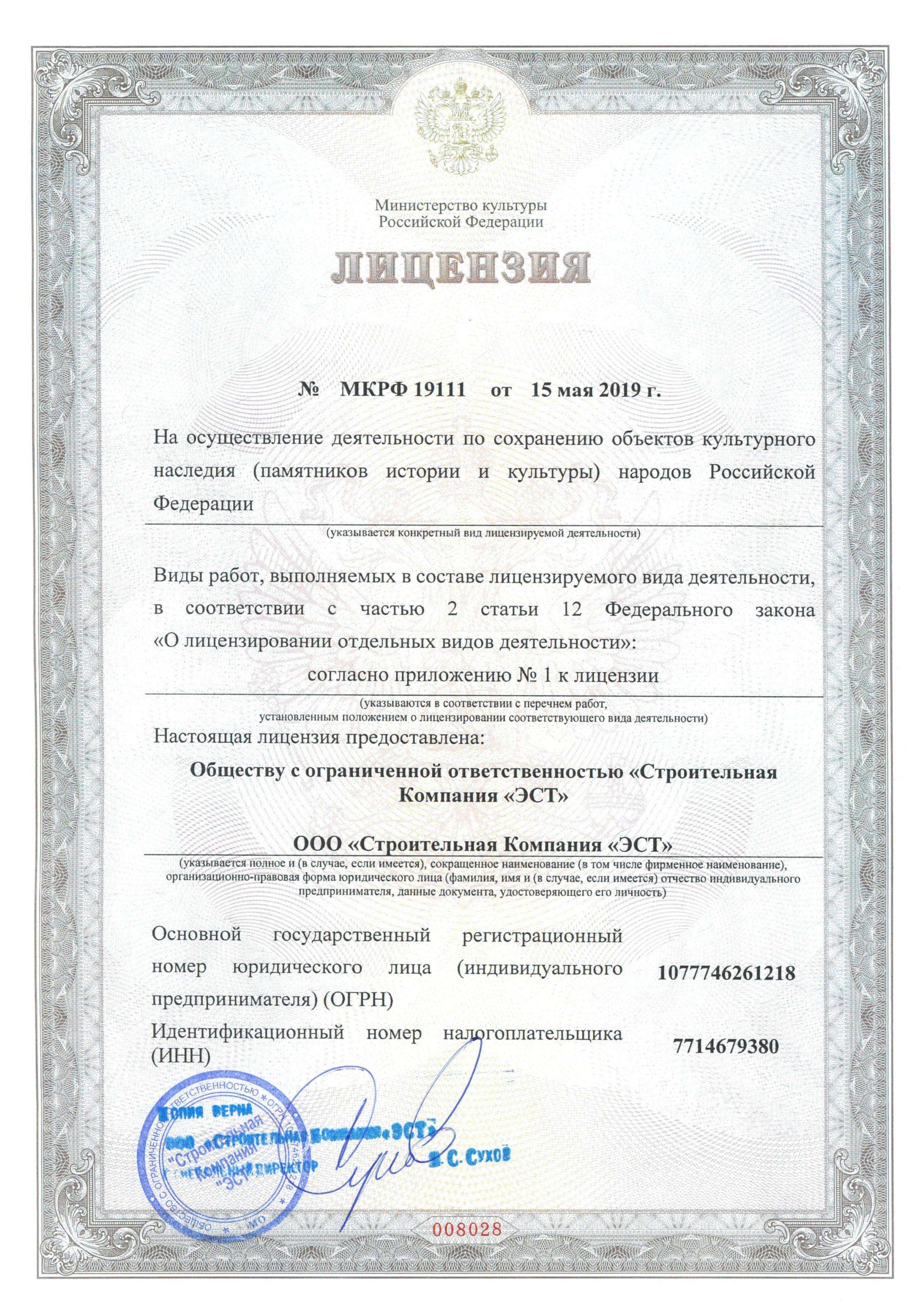 Лицензия Министерства Культуры_Страница_1_Изображение_0001