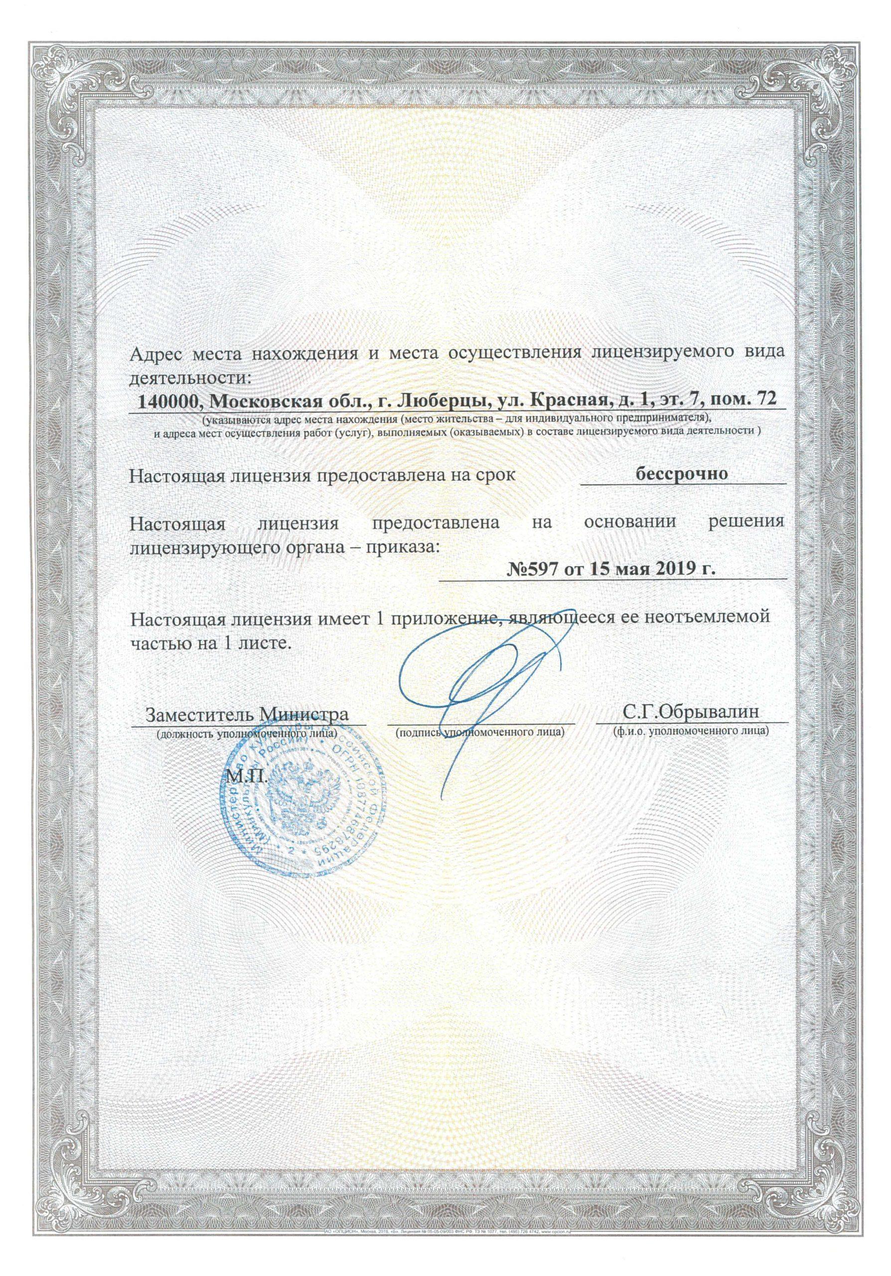 Лицензия Министерства Культуры_Страница_2_Изображение_0001