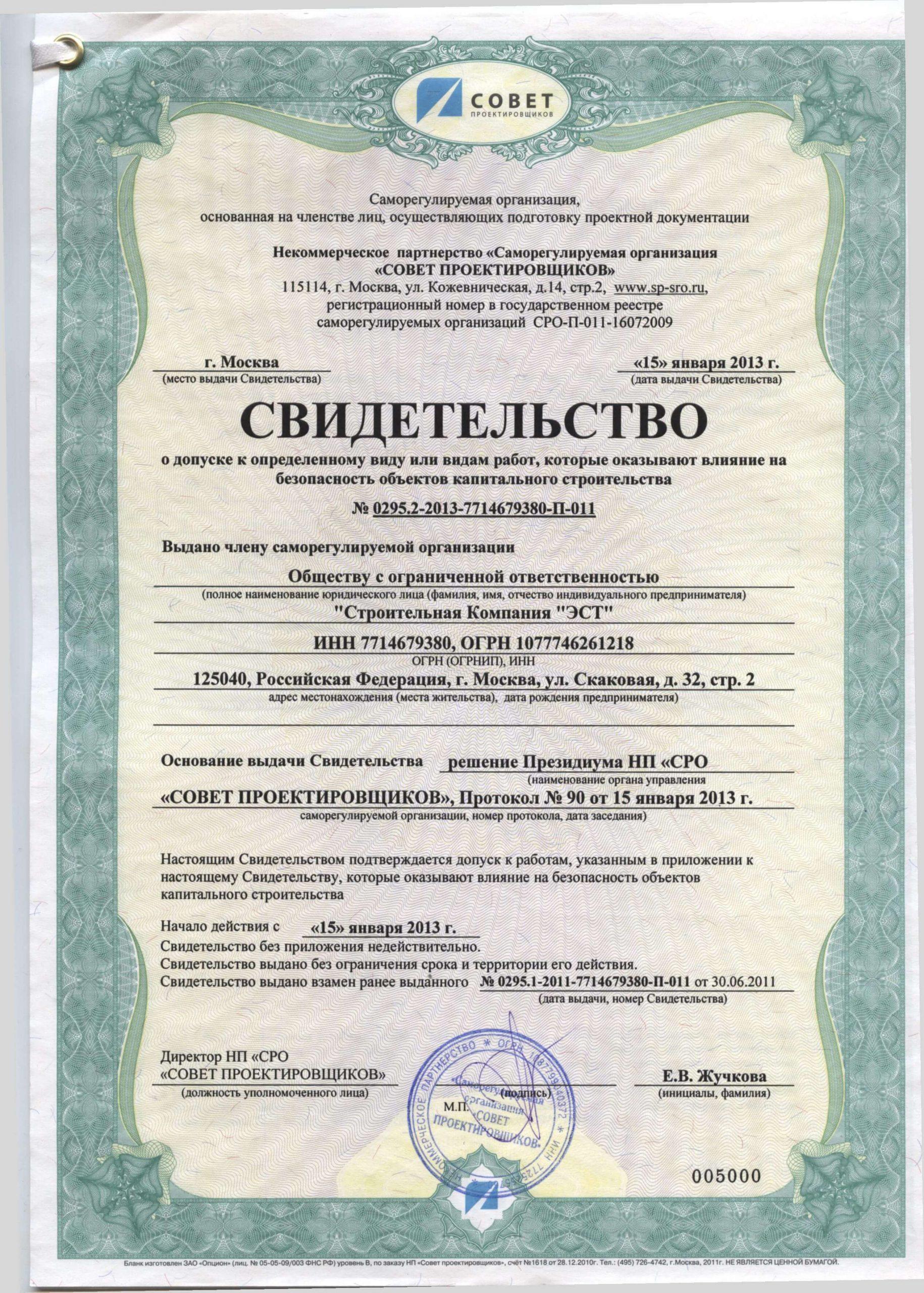 Свидетельство_СРО_Проектирование_Страница_1