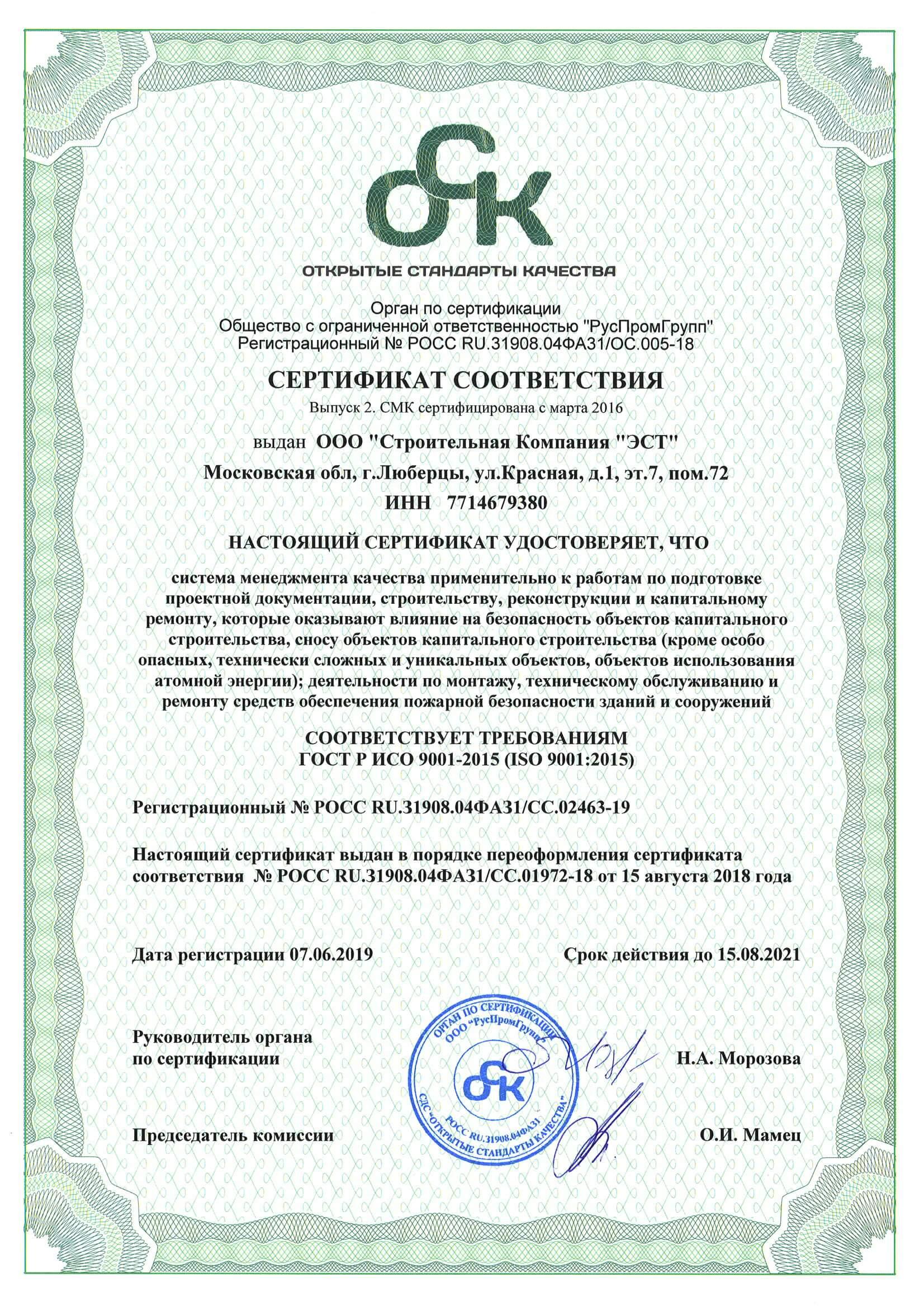 Сертификат_разрешение_ИСО 9001_Страница_1