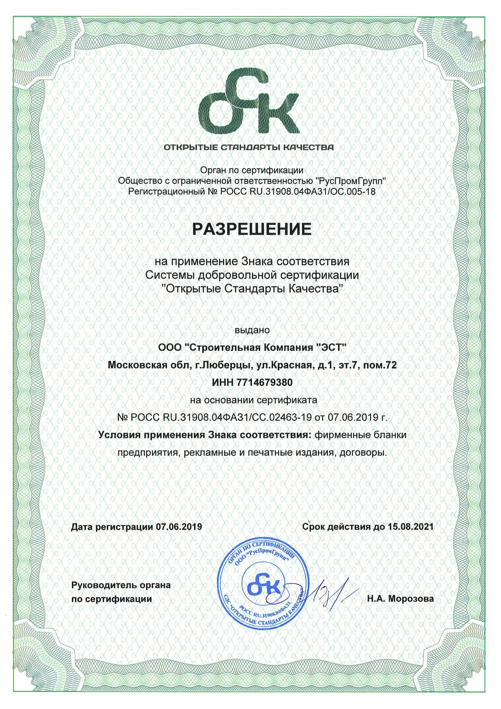 Сертификат_разрешение_ИСО 9001_Страница_2